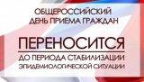 О переносе сроков общероссийского дня приема граждан